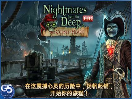 被诅咒的心(典藏版)HD(Nightmares)_pic1