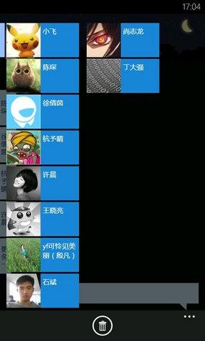 飞信(官方客户端)_pic4