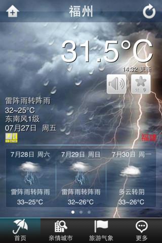 知天气全国版_pic2