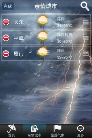 知天气全国版_pic3