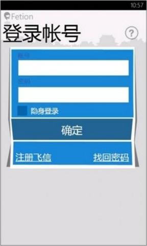 飞信(官方客户端)_pic1