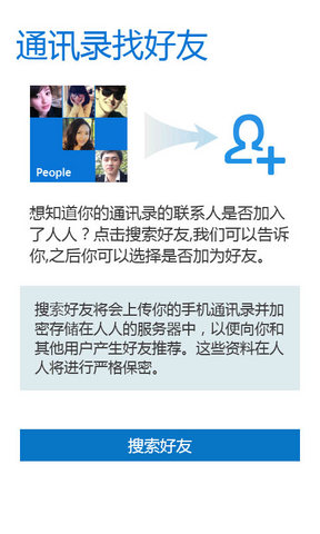 人人网(官方版)_pic4