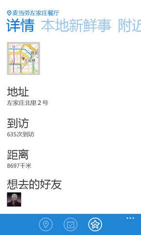 人人网(官方版)_pic2