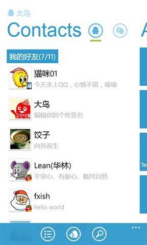 QQ国际版(Mobile QQ)_pic4
