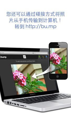 碰碰文件传输(Bump)_pic5