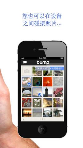 碰碰文件传输(Bump)_pic3