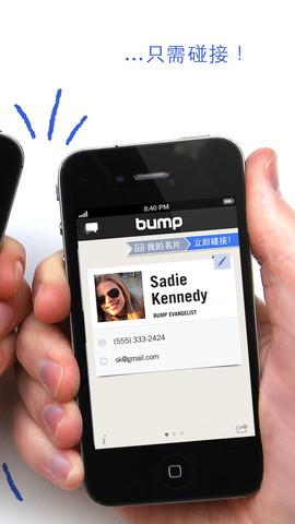 碰碰文件传输(Bump)_pic2
