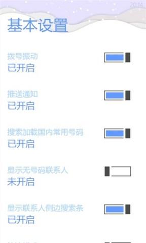 QQ通讯录_pic5