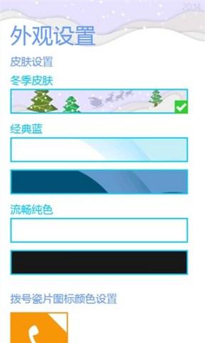 QQ通讯录_pic4