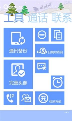 QQ通讯录_pic3