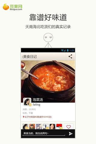 美食日记_pic3