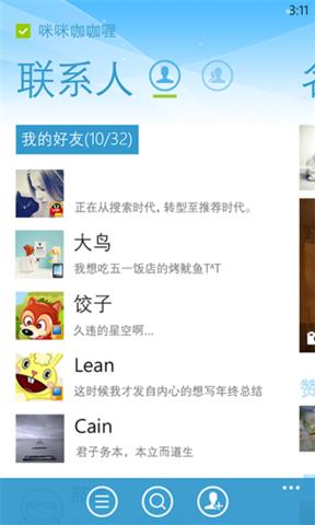 手机QQ2013_pic4