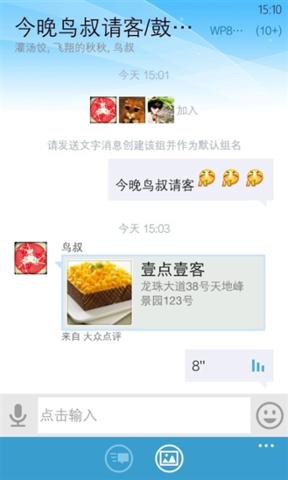 手机QQ2013_pic2