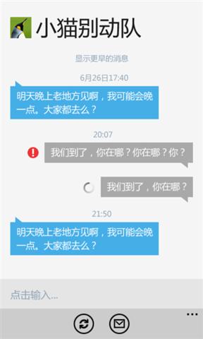 腾讯微博_pic2