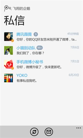 腾讯微博_pic1