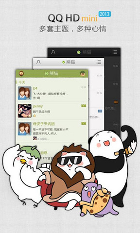 QQ HD mini 2013_pic5