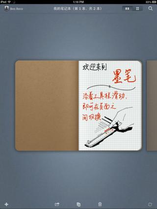 【印象笔记:墨笔】印象笔记:墨笔(iphone版)免费下