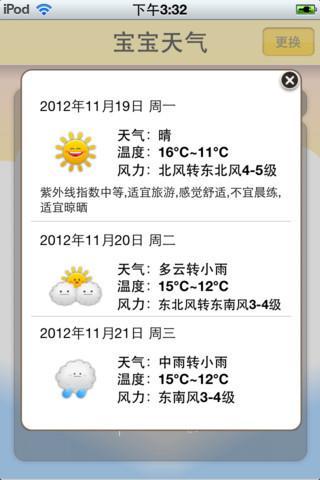 苹果手机天气预报符号大全图解