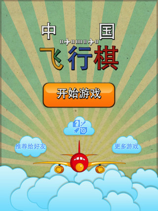 【中国飞行棋hd下载|中国飞行棋hd官方下载】iphone