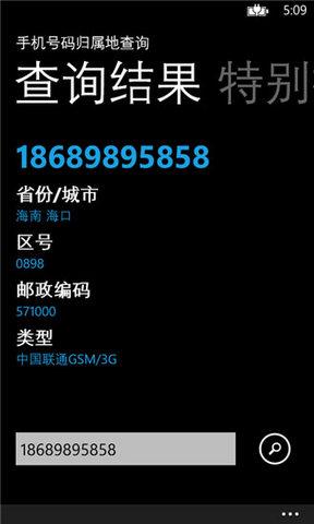 手机号码归属地查询_pic4