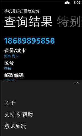 手机号码归属地查询_pic2