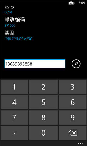 手机号码归属地查询_pic1