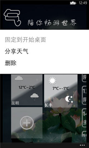 爱天气_pic2