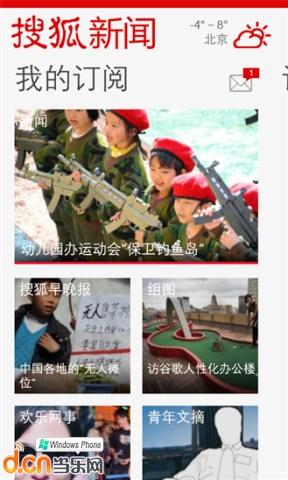 搜狐新闻_pic5