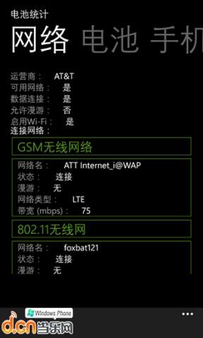 电池统计_pic1