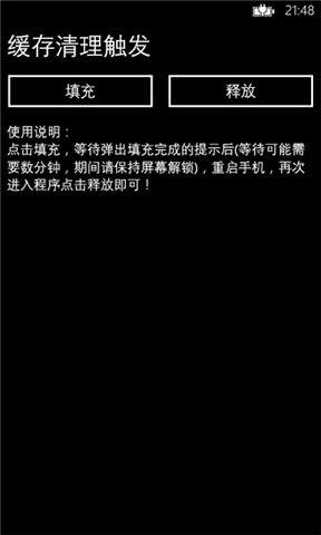 缓存清理_pic1