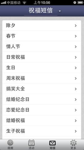 生日微信短信祝福&节日活动提醒下载图片