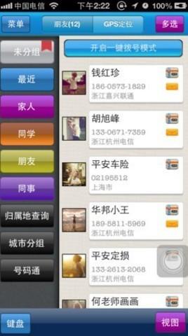 苹果手机应用 苹果软件 工具 电话通讯录  ★针对iphone自带通讯录的图片