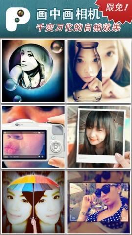 【画中画相机下载|画中画相机官方下载】iphone版