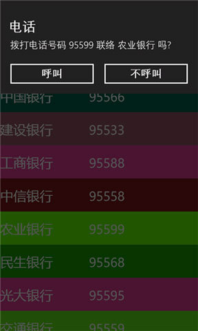 号码通_pic3