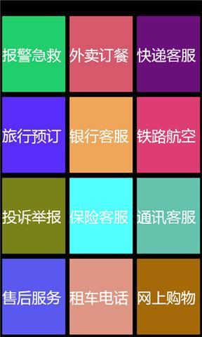 号码通_pic1