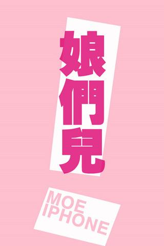 【个性情侣娘们壁纸下载|个性情侣娘们壁纸官方下载】wallpaper版下载_手机中国