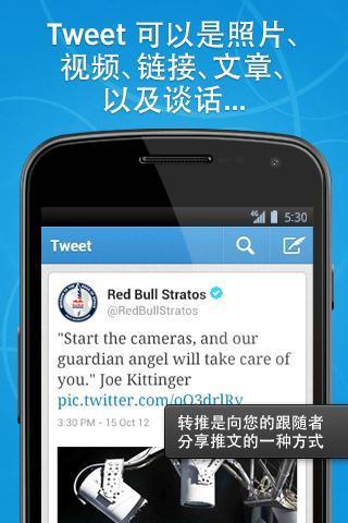 Twitter v4.1.0官方下载 Twitter v4.1.0安卓版下载