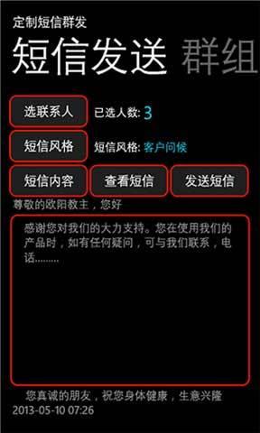 定制短信群发_pic4