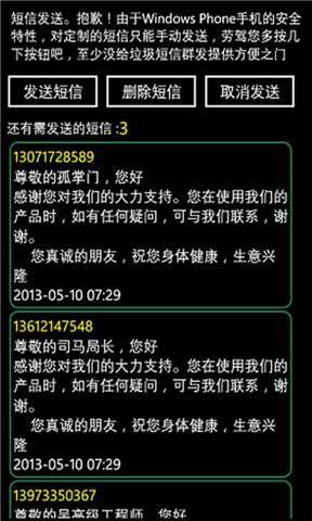 定制短信群发_pic3