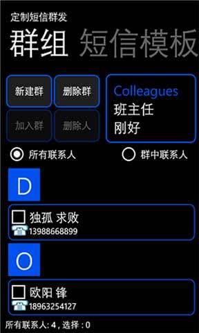 定制短信群发_pic1