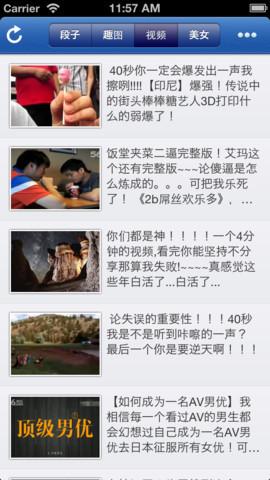 【内涵图片段子下载|内涵图片段子官方下载】iphone