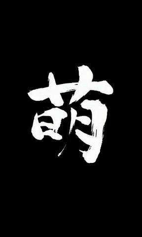 【萌手机壁纸下载|萌手机壁纸官方下载】wallpaper版下载_手机中国