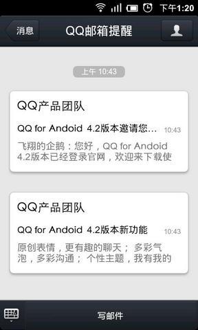 手机QQ2013 v4.2.0