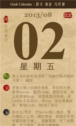 程式设计万年历_pic4