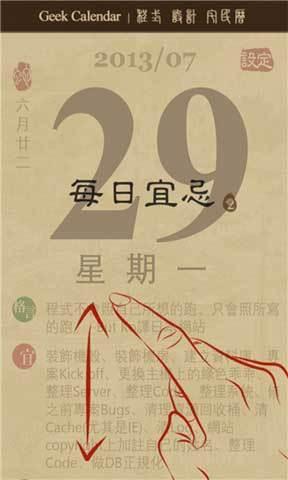 程式设计万年历_pic3