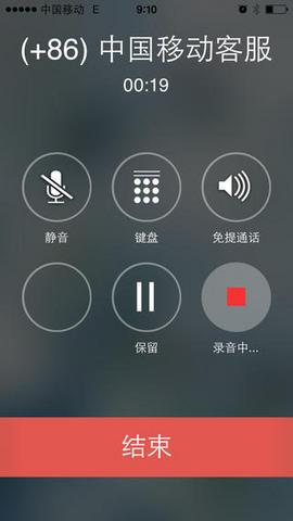 WePhone免费电话_pic4