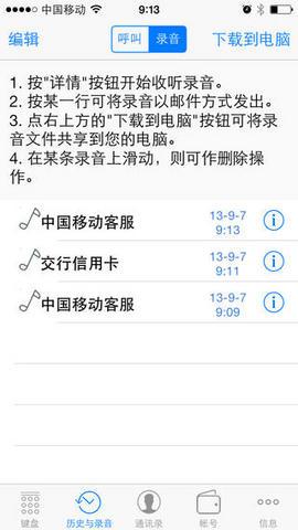WePhone免费电话_pic3