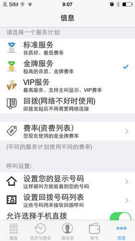 WePhone免费电话_pic1