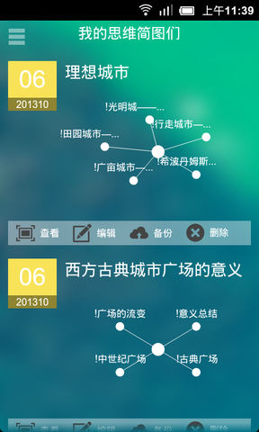 【思维简图下载|思维简图官方下载】android版下载