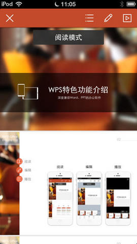 WPS演示 -iPhone版下载